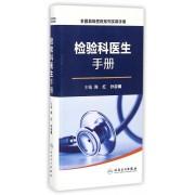 检验科医生手册/全国县级医院系列实用手册