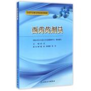 西药药剂员(卫生行业职业技能培训教程)