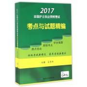 2017全国护士执业资格考试考点与试题精编