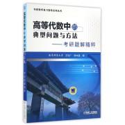 高等代数中的典型问题与方法--考研题解精粹/考研数学复习指导系列丛书