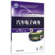 汽车电子商务(汽车营销与服务专业高职高专全国机械行业职业教育优质规划教材)