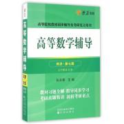 高等数学辅导(同济第7版上下册合订本高等院校教材同步辅导及考研复习用书)