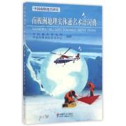 南极洲地理实体通名术语词典(中国南极地名研究)