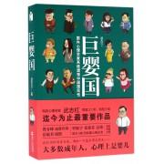 巨婴国(国内心理学家系统透视中国国民性)