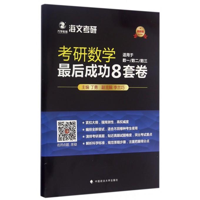 考研数学最后成功8套卷(适用于数1数2数3最新版)