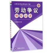 劳动争议维权必读(百姓实用法律知识手册)