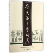 历史语言学研究(第10辑)