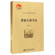 曹植年谱考证/中国社会科学院老年学者文库