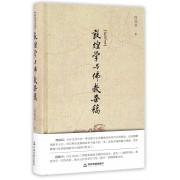 敦煌学与佛教杂稿(精)/白化文文集