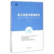 联合国选举援助研究/复旦联合国研究丛书