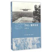1942--轰炸东京