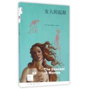 女人的起源/新知文库