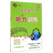 八年级英语听力(下通用版)/启东专项听力训练