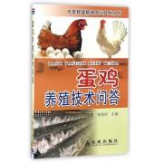 蛋鸡养殖技术问答/专家释疑解难农业技术丛书