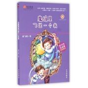 魔镜里飞出一个我/未来原创儿童文学书系