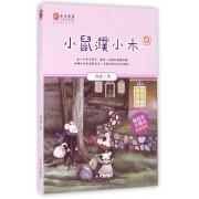 小鼠濮小木/未来原创儿童文学书系