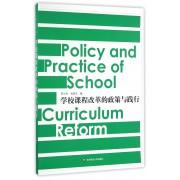 学校课程改革的政策与践行