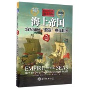 海上帝国(海军如何锻造现代世界第2版海上力量)(精)/海军锻造现代世界系列