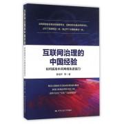 互联网治理的中国经验(如何提高中共网络执政能力)