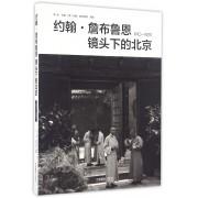 约翰·詹布鲁恩镜头下的北京(1910-1929)