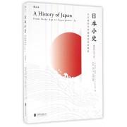 日本小史(从石器时代到超级强权的崛起插图修订第3版)
