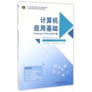 计算机应用基础(Windows7+Office2010版21世纪职业教育立体化精品教材)