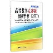 高等数学竞赛题解析教程(2017本科适用)