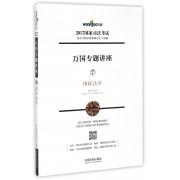 国际法学/2017国家司法考试万国专题讲座