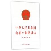 中华人民共和国电影产业促进法