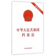中华人民共和国档案法(最新修订)