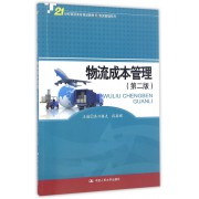 物流成本管理(第2版21世纪高职高专规划教材)/物流管理系列
