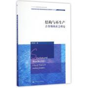 结构与再生产(吉登斯的社会理论)/社会学文库