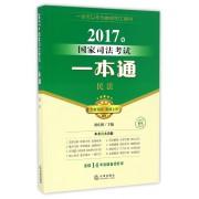 民法/2017年国家司法考试一本通