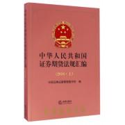 中华人民共和国证券期货法规汇编(2016上)