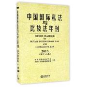 中国国际私法与比较法年刊(2015第18卷)(精)