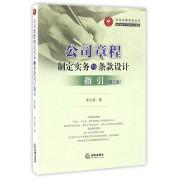 公司章程制定实务与条款设计指引(第3版)/公司法律实务丛书