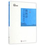 韩国语汉字前缀研究