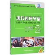 现代西班牙语听力教程(附光盘2外研社高等院校西班牙语专业课程教材)/现代西班牙语系列