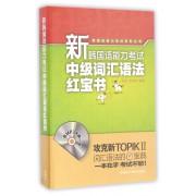 新韩国语能力考试中级词汇语法红宝书(附光盘)/韩国语能力考试系列丛书