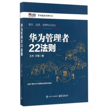 华为管理者22法则/华为精准管理丛书