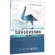 信息安全技术实用教程(第3版高等应用型人才培养规划教材)