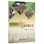 工厂化肉羊生产新工艺