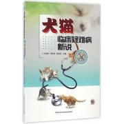 犬猫临床疑难病新说(绝招荟萃)