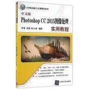 中文版Photoshop CC2015图像处理实用教程/计算机基础与实训教材系列