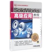 SolidWorks高级应用教程(附光盘2016中文版)/SolidWorks工程应用精解丛书