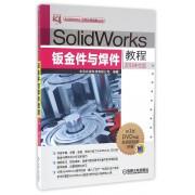 SolidWorks钣金件与焊件教程(附光盘2016中文版)/SolidWorks工程应用精解丛书