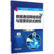 数据通信网络组建与管理项目式教程(高等职业教育十三五规划教材)