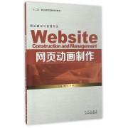 网页动画制作(网站建设与管理专业十二五职业教育国家规划教材)