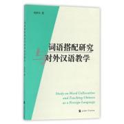 词语搭配研究与对外汉语教学