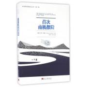 首次南极探险/世界经典游记丛书